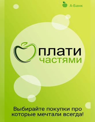 УкрПошта – Спробуй безкоштовно