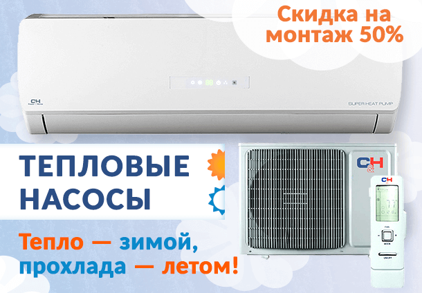 Мини-сплит система серии ICY ІІ (Inverter). Тепловые насосы, тепло - зимой, прохлада - летом!