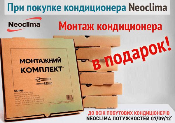 Монтаж кондиционера NEOCLIMA в подарок!