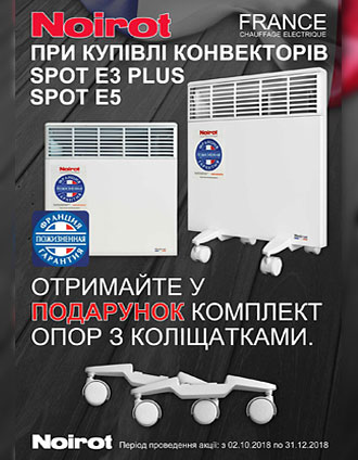 Акция! Noirot Spot E3 pLUS и E5 - Подарок!