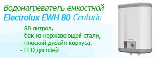 Electrolux EWH 80 Centurio